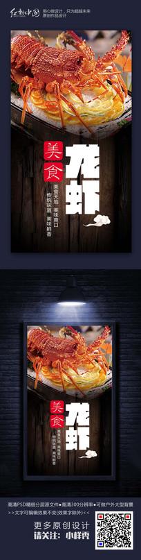 最新美食龙虾精品宣传海报素材