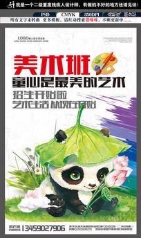 创意水彩风美术班招生海报