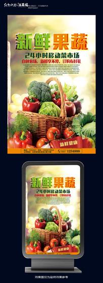 创意新鲜果蔬宣传设计
