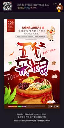 传统五谷杂粮宣传海报设计