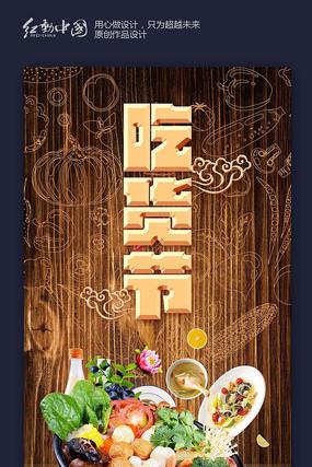 大气时尚吃货节美食餐饮海报