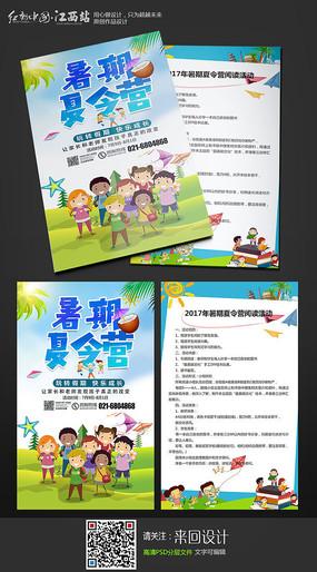 大气暑假夏令营招生宣传单