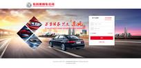 东风汽车移动学习平台后台登录页面设计