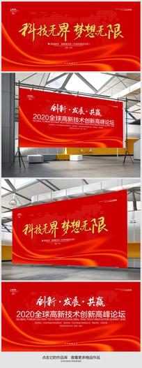 简约红色科技会议背景设计