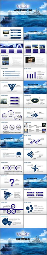 军人部队解放军海军潜艇PPT