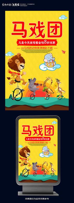 卡通马戏团海报设计