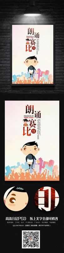 卡通水彩朗诵比赛海报设计