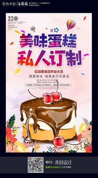 美味生日蛋糕海报设计