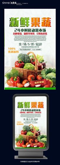 清新新鲜果蔬宣传设计