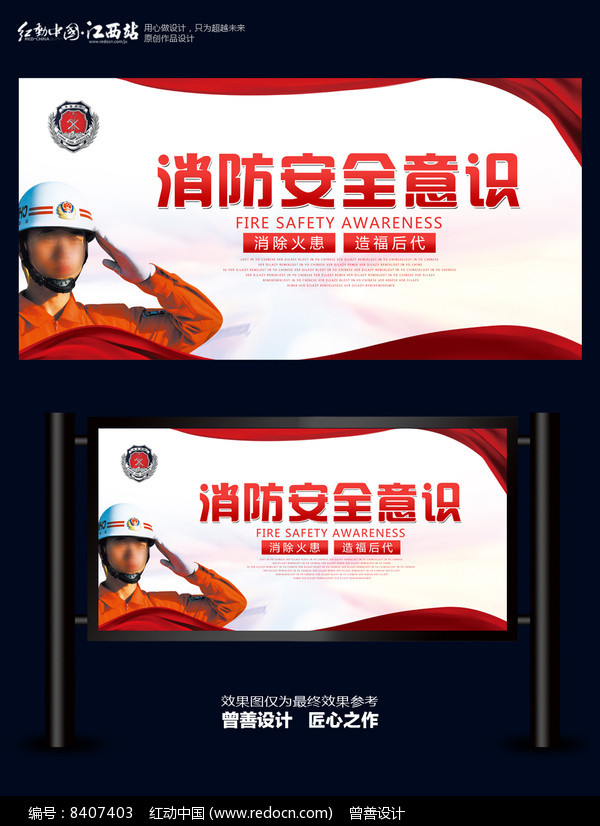 消防宣传展板设计图片