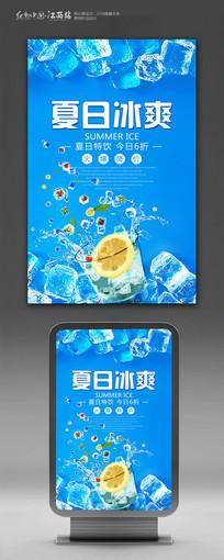 夏日冰爽饮品海报设计