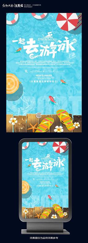 夏天游泳海报设计