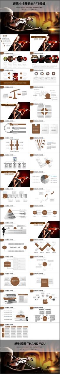 音乐小提琴培训教育ppt