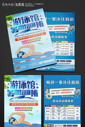 游泳班招生宣传单