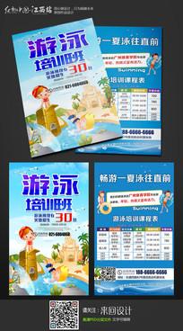 游泳培训班招生宣传单设计