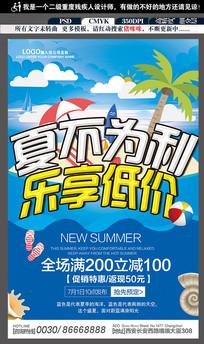 冰爽夏季钜惠来袭时尚夏天海报