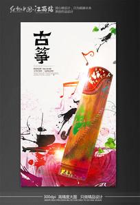 古筝宣传海报设计