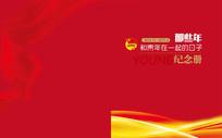 红色纪念册封面