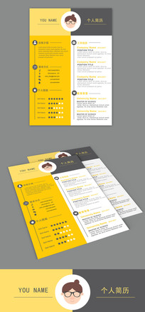 简洁黄色求职简历模板