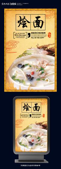 简约烩面美食海报设计