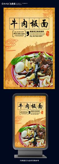 简约牛肉板面美食海报