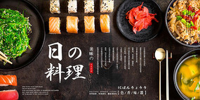 简约日本美食海报设计