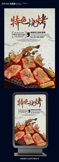 简约特色烧烤美食海报