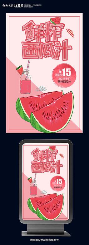 简约西瓜汁饮料海报设计