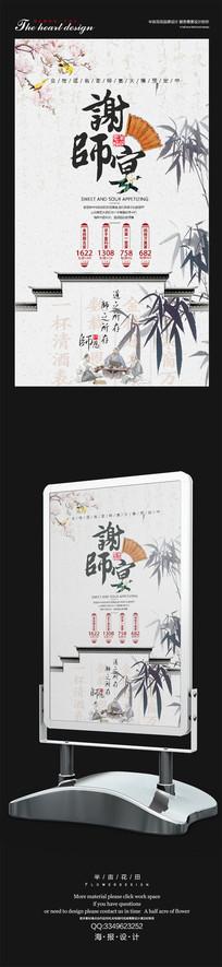 金榜题名喜庆谢师宴海报