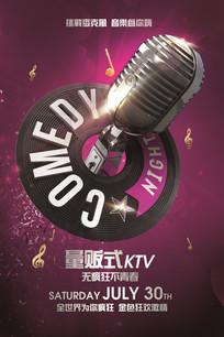 量贩式KTV活动海报