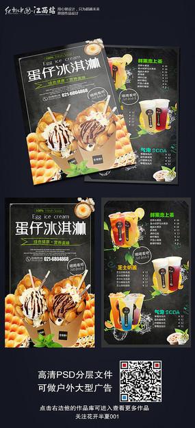 冰淇淋菜单