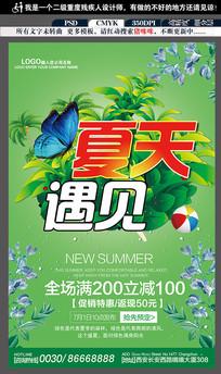 你好夏天夏季海报