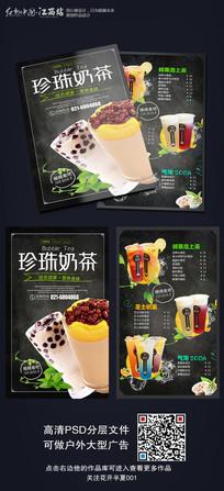 时尚大气冻奶茶宣传单设计