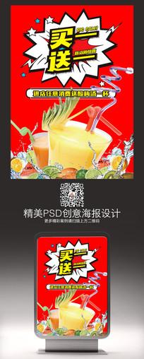 时尚清新果汁饮品买一送一海报