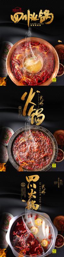 四川火锅美食海报