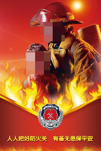 消防文化宣传展板