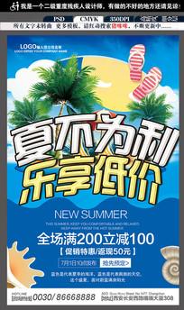 夏天新品上市促销海报设计