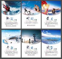 中国风企业文化海报