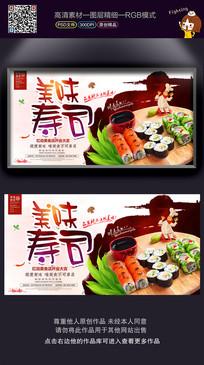 美味寿司宣传海报设计