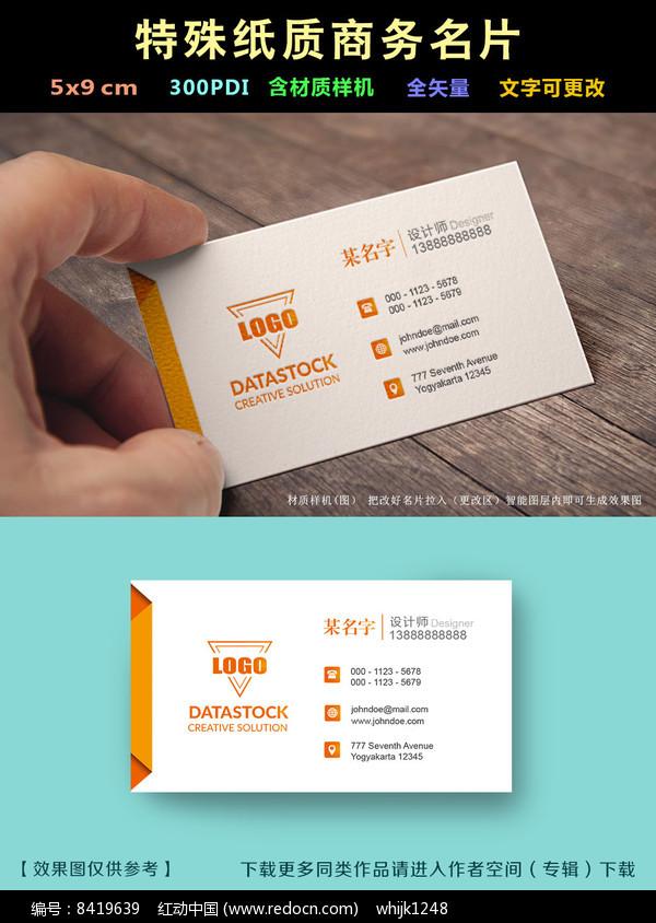 橙色几何简约商务名片图片
