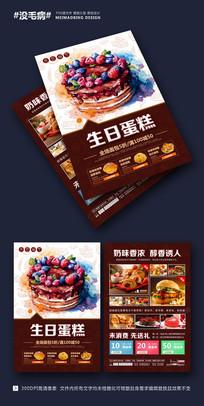 创意水彩生日蛋糕宣传单设计