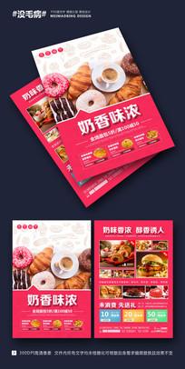 蛋糕店面包店宣传单设计