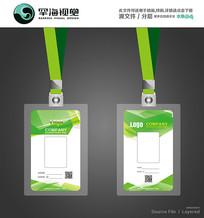 淡绿色块简洁工作证模板设计