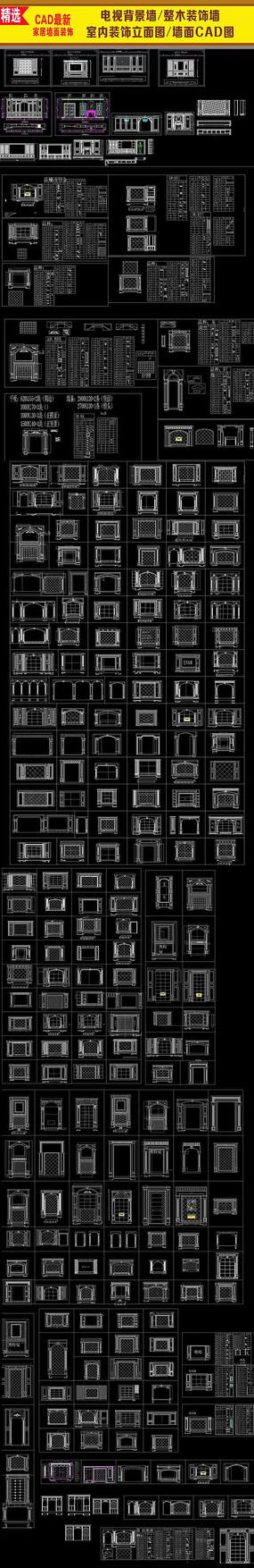 电视背景墙CAD图