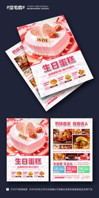 粉红可爱生日蛋糕店宣传单