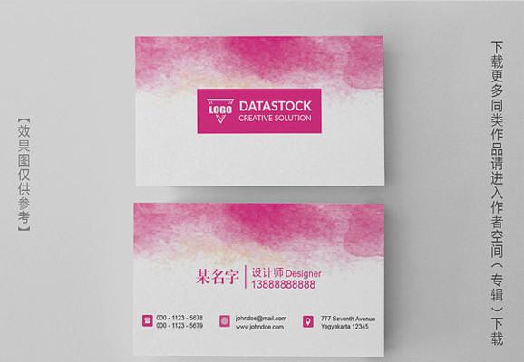 粉色渲染淡彩个性名片