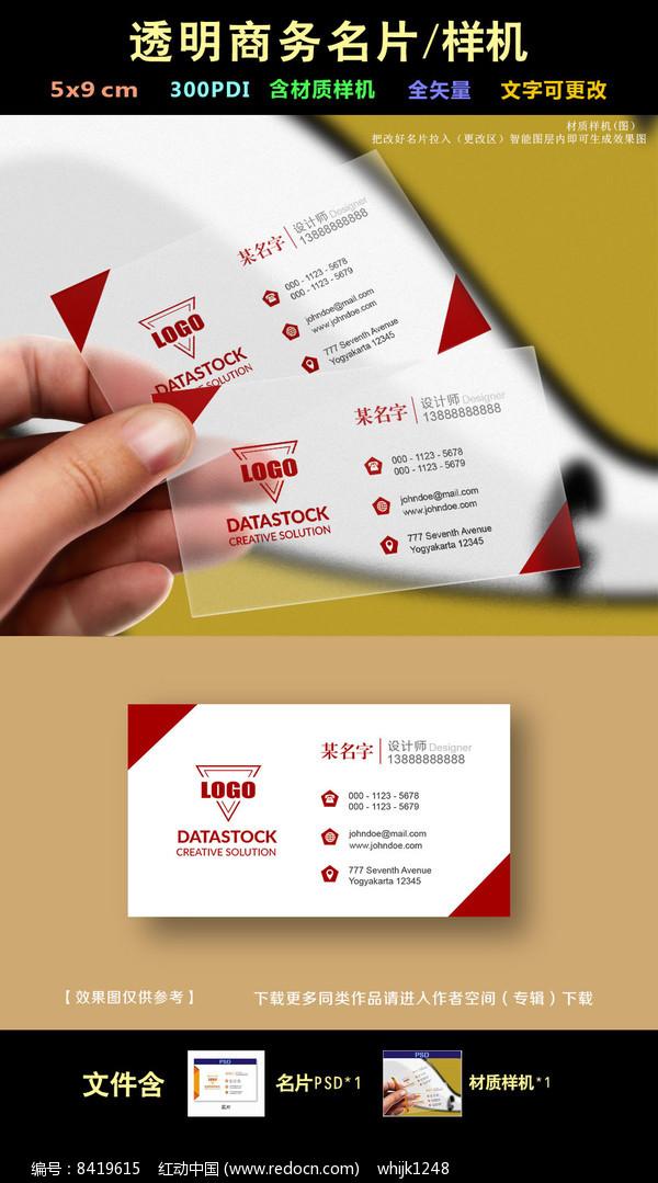 红色美式商务个性名片设计图片
