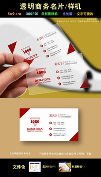 紅色美式商務個性名片設計