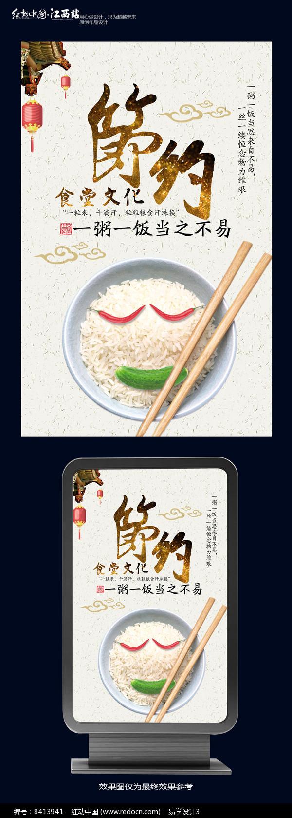 简约节约粮食宣传设计图片