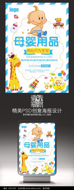 简约卡通母婴用品宣传促销海报图片